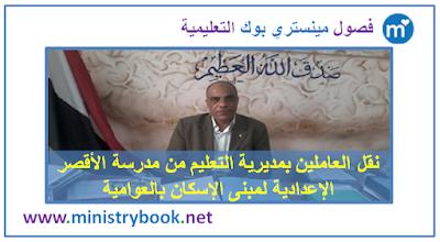 نقل العاملين بمديرية الاقصر لمبنى الاسكان بالعوامية