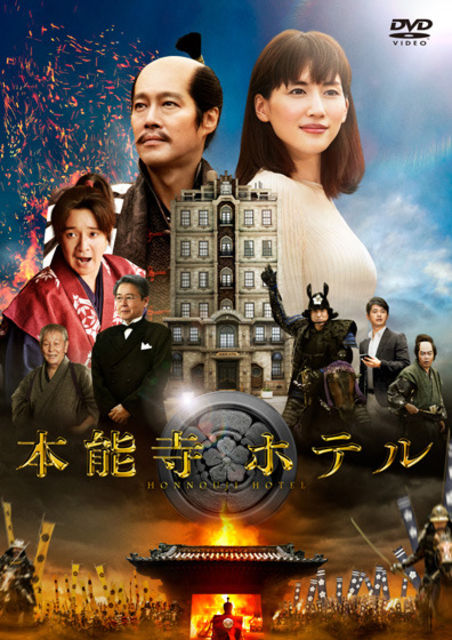 Sinopsis Honnoji Hotel (2017) - Film Jepang