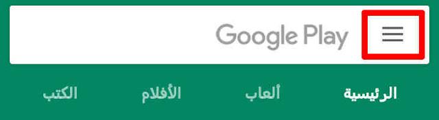 خيارات Google play