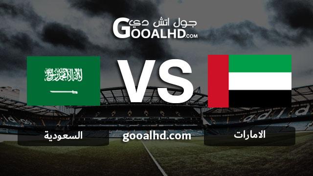 مشاهدة مباراة الامارات والسعودية بث مباشر اليوم اونلاين 21-03-2019 في مباراة ودية