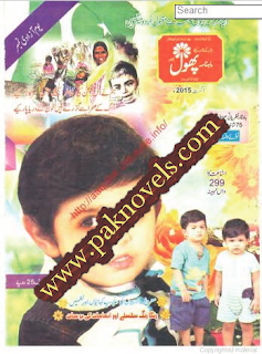 Free Download PDF Monthly Phool Kids Magazine August 2015