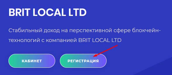 Регистрация в Brit Local LTD