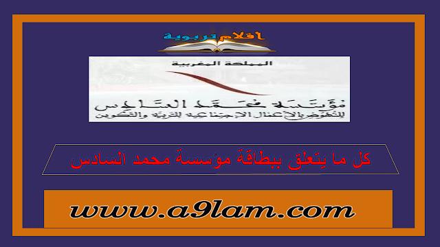 بطاق, الانخراط بمؤسسة محمد السادس,بطائق الانخراط بمؤسسة محمد السادس