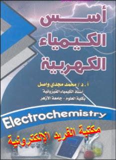 تحميل كتاب أسس الكيمياء الكهربية pdf، قراءة وتحميل كتاب أسس الكيمياء الكهربائية pdf أونلاين، تطبيقات الكيمياء الكهربية ، تحميل برابط مباشر مجانا، كتب كيمياء باللغة العربية ومترجمة