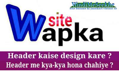Wapka-website-me-header-design-kaise-kare