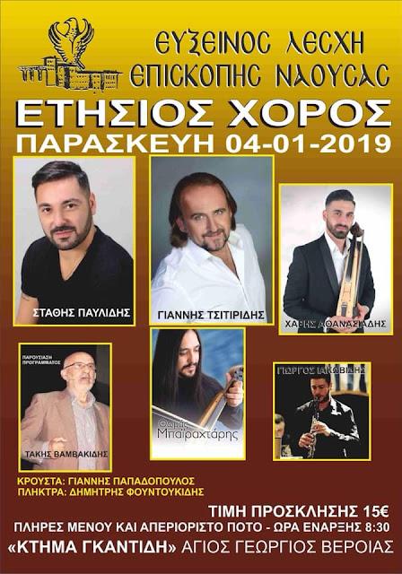 Ετήσιος χορός της Ευξείνου Λέσχης Επισκοπής Νάουσας