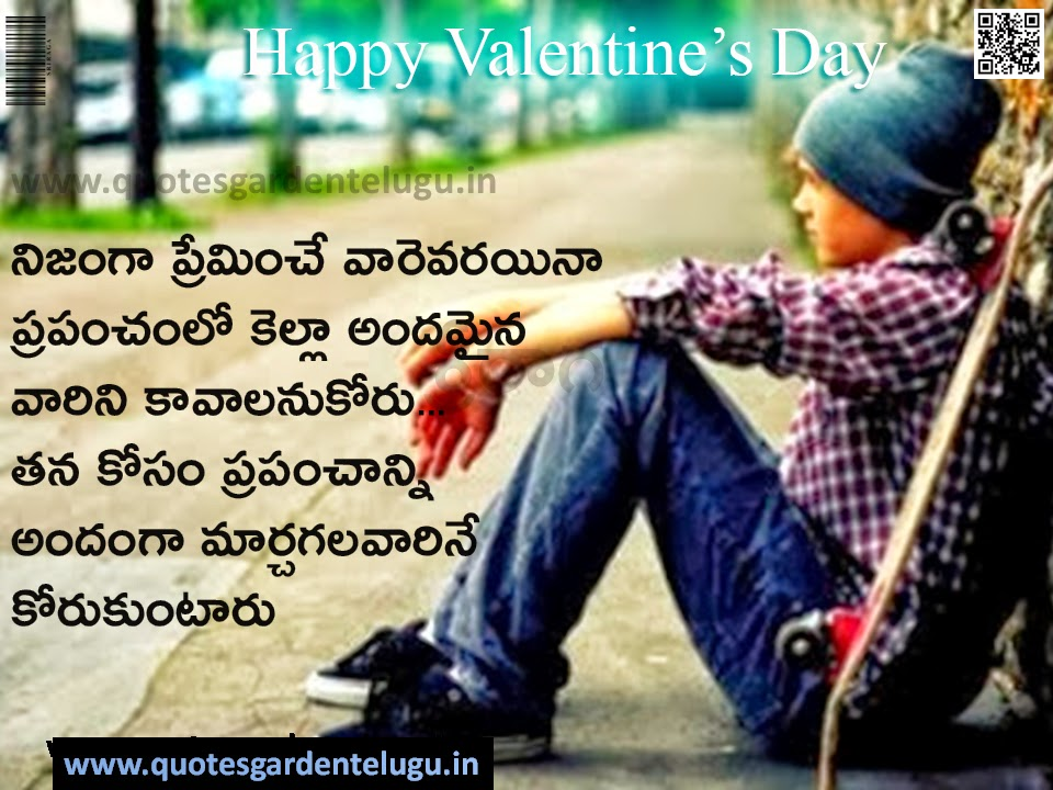 Valentine's Day Special Love Quotes Greetings Wishes images HD Wallpapers in Telugu