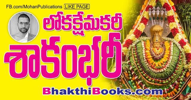 లోకక్షేమకరీ శాకంభరీ   ShakambariDevi   Loka Kshemkari Shakambari   Shakambari Devi   Shakambari Mata   Loka Kshemakari   Shakambhari   Mahakaal   Goddess Parvathi   Goddess Parvati   Lokamatha   Lokamata   Maa Durga   Durga Maa   Kanaka Durga   Navaratri Utsav   Devinavarathri   Devi Navaratri   Mohanpublications   Granthanidhi   Bhakthipustakalu   Bhakthi Pustakalu   Bhaktipustakalu   Bhakti Pustakalu   BhakthiBooks   MohanBooks   Bhakthi   Bhakti   Telugu Books   Telugubooks