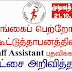 Examination Notice For The Government Job - Staff Assistant