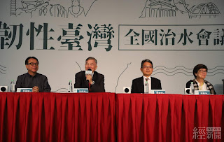 經濟部水利署4月30日舉辦全國治水會議
