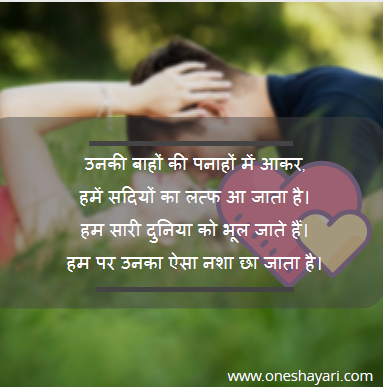 Beautiful Hindi Love Shayari