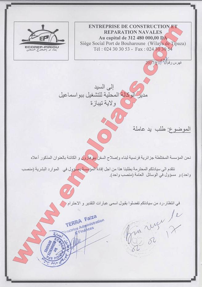 إعلان توظيف بالمؤسسة المختلطة جزائرية فرنسية لبناء واصلاح السفن بوهارون ولاية تيبازة فيفري 2017