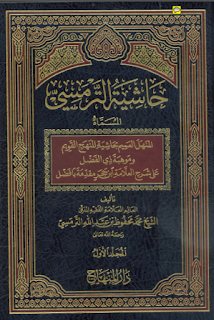 Download Kitab Hasyiyah at-Tarmasi