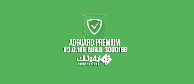 AdGuard Premium v3.0.166 build 3000166 IGOUTECH