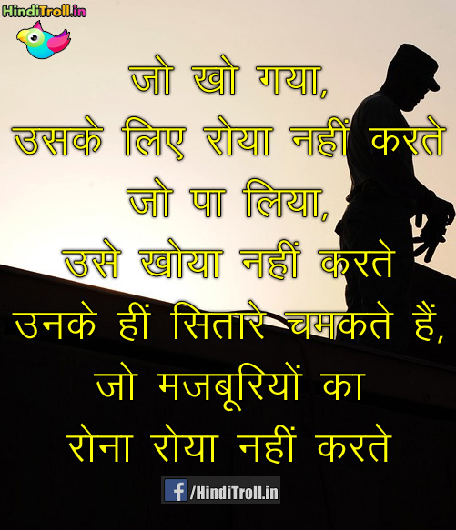 Jo Kho Gya Uske Liye Roya Nahi Karte Motivational Quotes Hindi