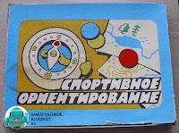 Настольная игра советская Спортивное ориентирование СССР коробка голубая компас карты. Спортивное ориентирование игра СССР.