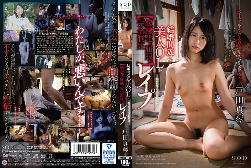 Marriage The Upcoming Beauty OL Enslavement, Surrender, Completely Conquered Rape Targeted Earphone Bicycle Women Makoto Toda [STAR-765 Makoto Toda]