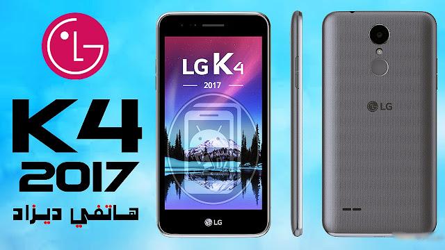 سعر و مواصـفات  LG K4 2017