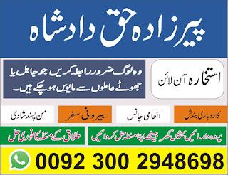 Istikhara For Talaq Online