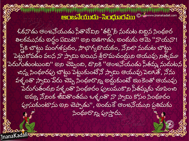 know ancient spiritual information, dharmasandehalu in telugu, best dharmasandehalu in telugu