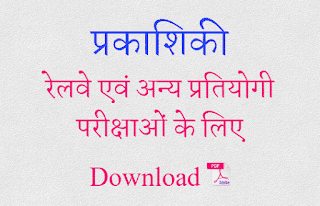 optics in hindi pdf download