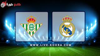 بث مباشر| مباراة ريال مدريد وريال بيتيس بث مباشر علي كورة ستار اليوم 19-5-2019