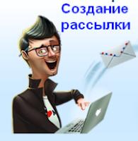 http://www.iozarabotke.ru/2015/07/kak-sosdat-rassilku-i-avtomaticheskoe-pismo-v-smartresponder.html