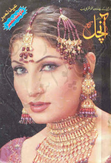 Aanchal Digest November 2005