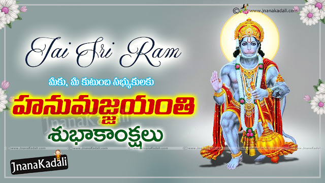 Here is Happy Hanuman Jayanti 2016 Greetings wallpapers in Telugu,Best Hanuman Jayanti Greetings in Telugu,Nice Hanuman Jayanti pictures for family members&friends,Hanuman Jayanti hd wallpapers images,Hanuman Jayanti shloka information in telugu,Hanuman Jayanti wishes quotes wallpapers in Telugu