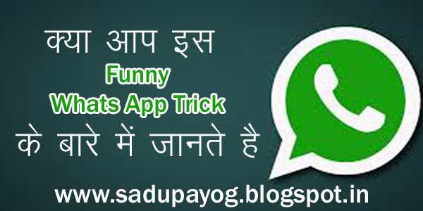 whatsapp-whats app-whatsup-trick-what's up-whatsapp -messenger-what's app