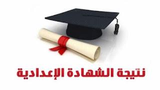 وزارة التربية السورية نتائج التاسع في سوريا 2018 موقع شهادة التعليم ...