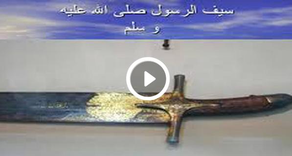 بالفيديو |شاهد مقتنيات من رائحة الرسول سيفه وقطعة من جلبابه وشعر من لحيته ومكحلته.