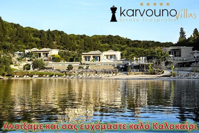 Σύβοτα: Το karvouno Villas καλωσορίζει το Καλοκαίρι