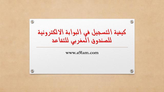 كيفية التسجيل في البوابة الالكترونية للصندوق المغربي للتقاعد