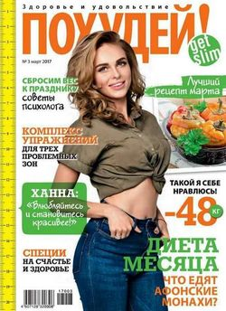 Читать онлайн журнал<br>Похудей (№3 март 2017)<br>или скачать журнал бесплатно