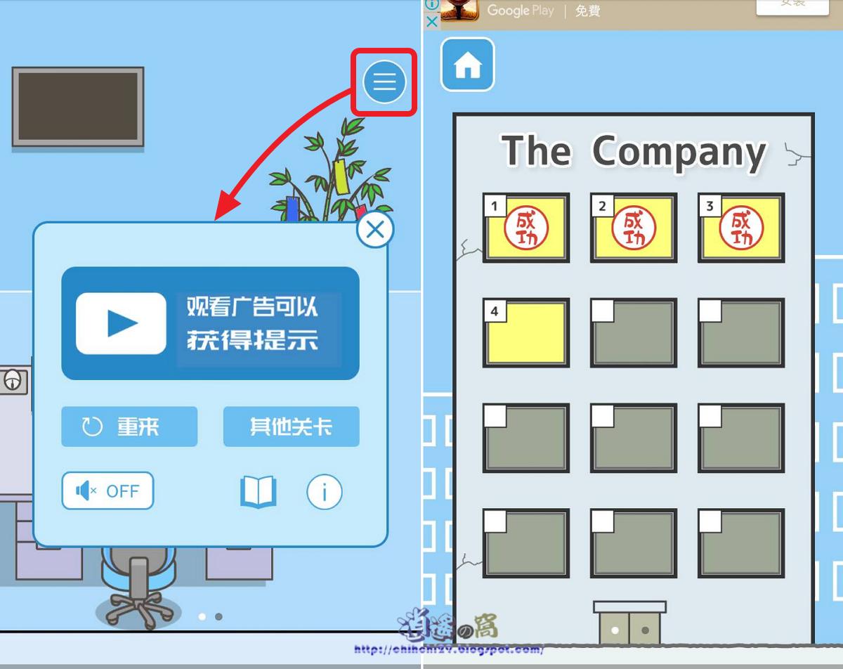逃離公司-解謎休閒遊戲