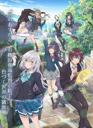 تقرير انمي Irozuku Sekai no Ashita kara (كثير من الألوان في المستقبل)