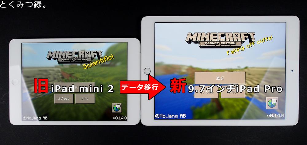 移行 ipad データ 【iPad/iPad mini】PC経由で新端末にデータ移行する方法!