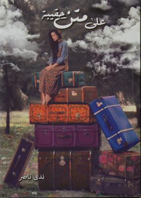 كتاب على متن حقيبة - ندى ناصر