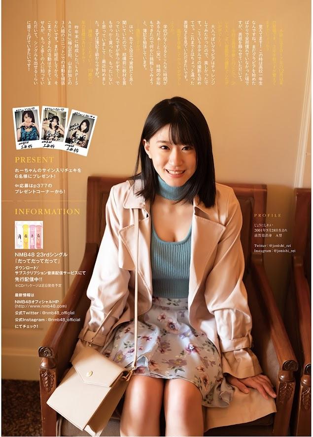 [Manga Action] 2020.06.16 上西怜