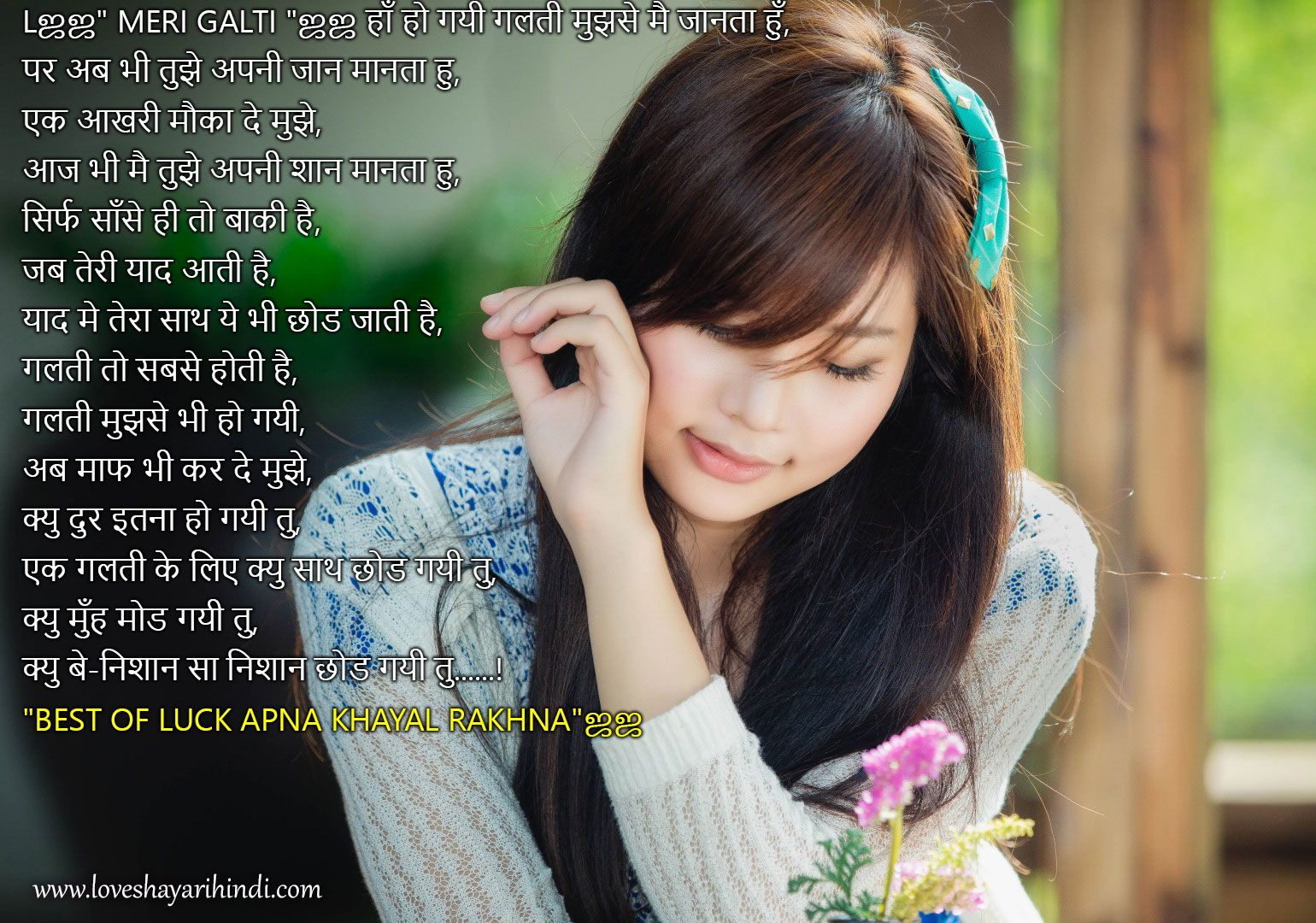 Story - Love Shayari in Hindi