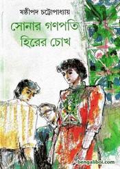 Sonar Ganopati Hirer Chokh ebook