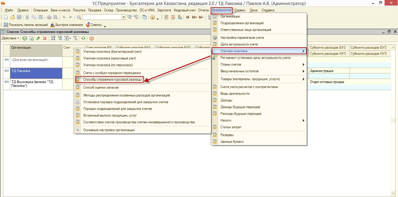 С Казахстан Порядок отражения курсовых разниц в конфигурации С  Доступен регистр сведений посредством меню Предприятие Учетная политика Способы отражения курсовой разницы Рис 8
