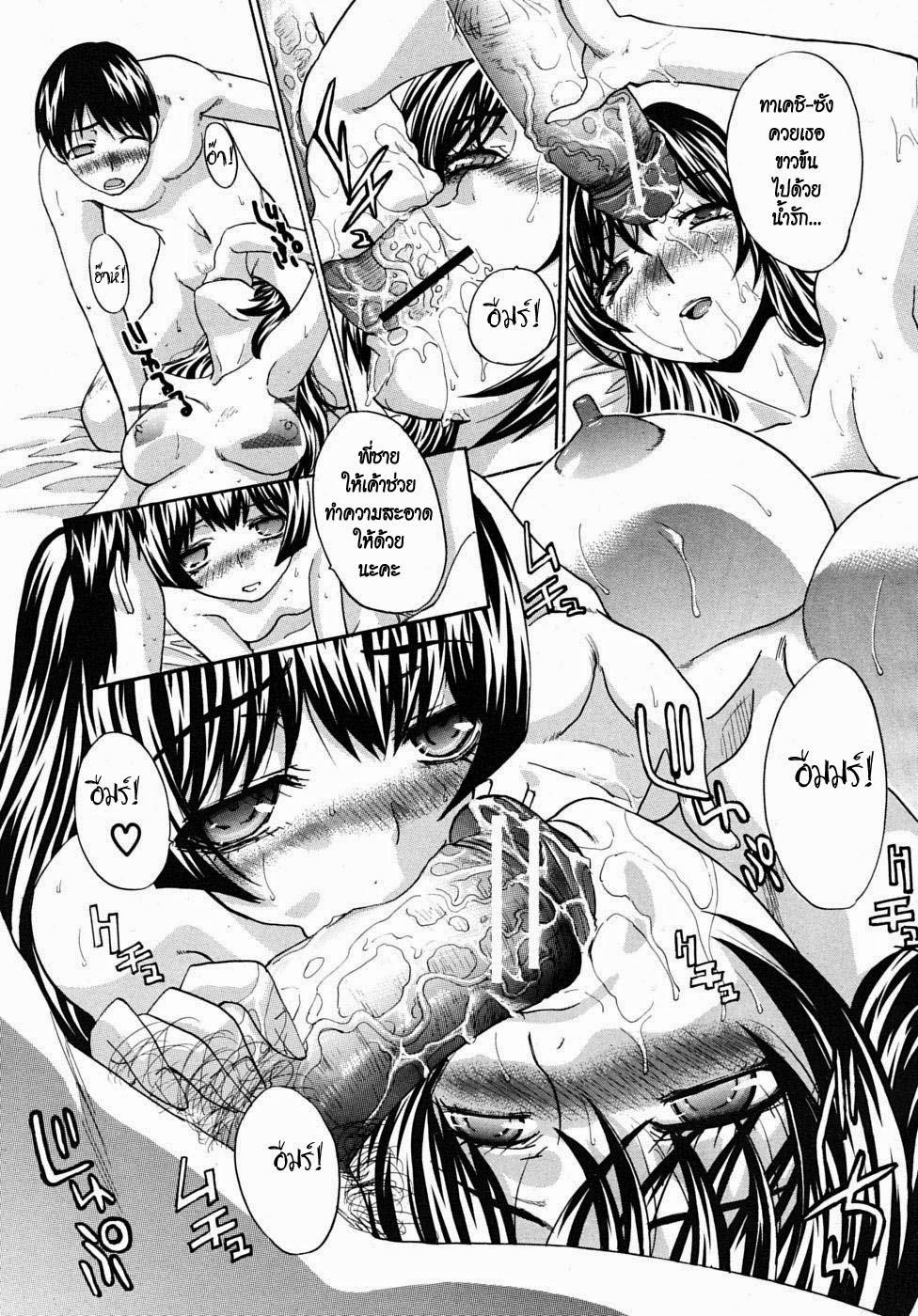 คุณน้าที่รัก 4 - หน้า 23