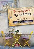 http://www.culture21century.gr/2017/11/to-tragoydi-ths-selhnhs-ths-nina-george-book-review.html