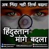 हिंदुस्तान को निंदा नहीं अब बदला चाहिए I ab ninda nahi badla chaiye hindustan ko