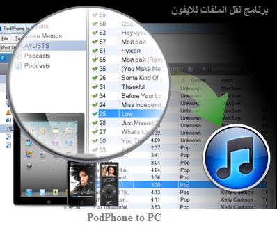 تحميل برنامج iphone pc suite عربي ويندوز 7