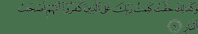 Surat Al Mu'min Ayat 6