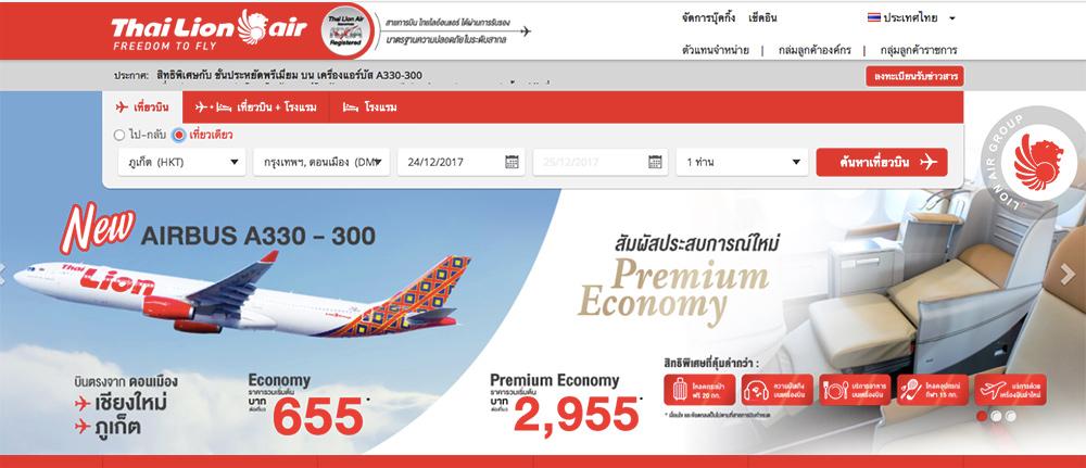 วิธีการจองตั๋วเครื่องบิน Airbus A330-300 Thai Lion Air