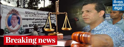 Breaking News: Duminda Silva sentenced to death in Bharatha Lakshman case
